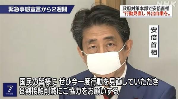 아베 신조 일본 총리의 코로나19 대책본부 회의 발언을 보도하는 NHK 뉴스 갈무리.