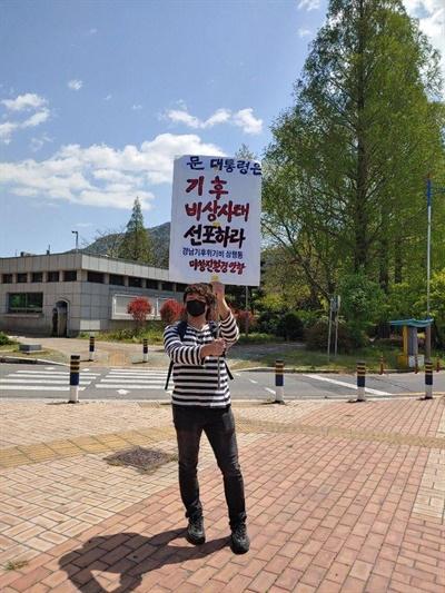 경남기후위기비상행동, 마창진환경운동연합이 경남도청 주변에서 벌이는 1인시위.
