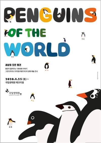 '세상의 모든 펭귄전' 포스터