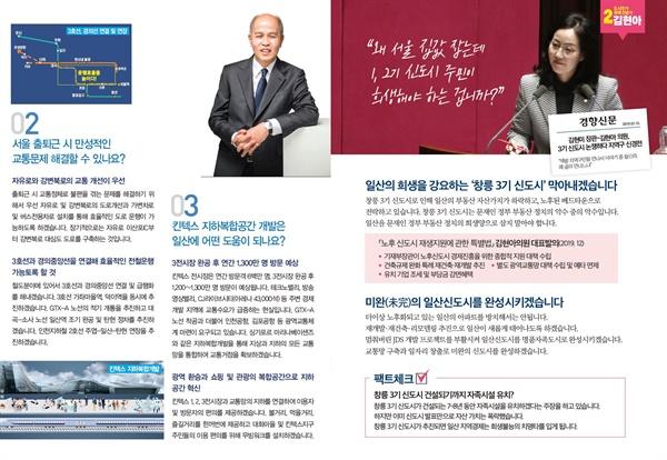경기 고양정에 출마한 이용우 더불어민주당 후보는 공보에서 기업 유치와 킨텍스 지하 공간 개발을 강조했고, 김현아 미래통합당 후보는 '창릉 3기 신도시 철회'를 내걸었다.