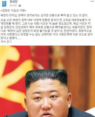 장성민 이사장의 페이스북 장성민 이사장이 23일 '김정은 사망설'과 관련한 주장을 폈다.