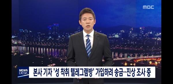 MBC <뉴스데스크> 보도 화면