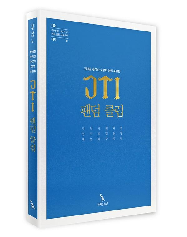 역대 전태일 문학상 수상자들의 창작 소설집 'JTI 팬덤 클럽' 표지 사진.