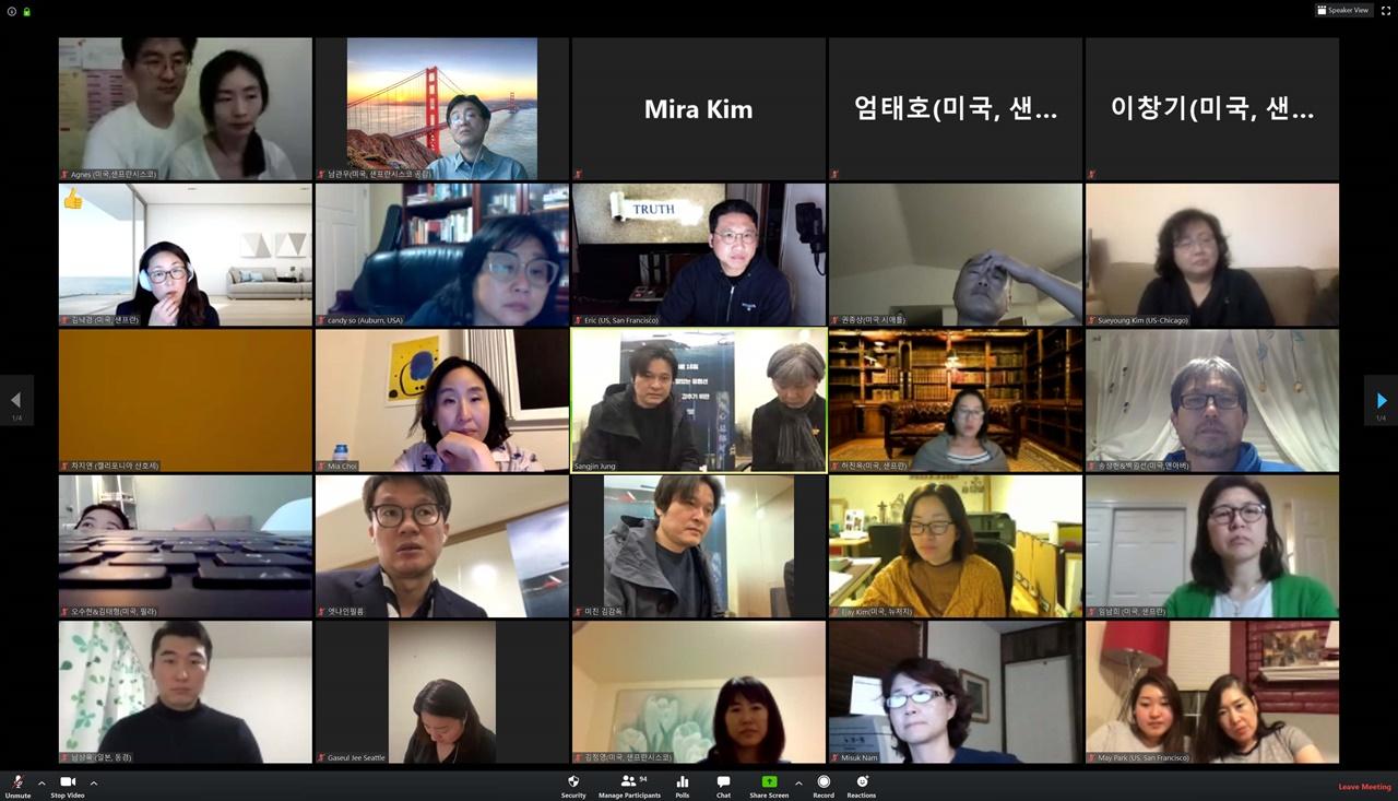 온라인으로 '유령선' 시사회에 참여한 해외 관객