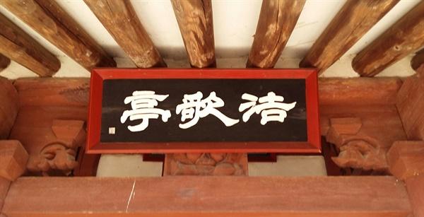 정자의 이름, 호가정은 중국 송나라 때 역학자이자 시인 소강절(邵康節 1011~1077)의 '호가지의(浩歌之意)'에서 차용해 지었다