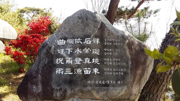 사위, 서하당 김성원도 장인의 정자에 시 한 편을 헌정했다