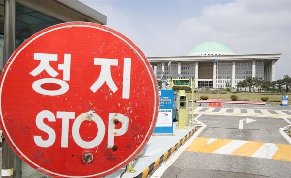 긴급 재난지원금 지급 논의 '언제쯤?' 신종 코로나바이러스 감염증(코로나19) 사태에 따른 긴급재난지원금 지급을 위한 국회 2차 추가경정예산(추경)안의 조기 처리를 놓고 여야 간 논의가 진전을 보지 못하고 있다. 22일 서울 여의도 국회 정문 앞에 정지 표지판이 놓여 있다.