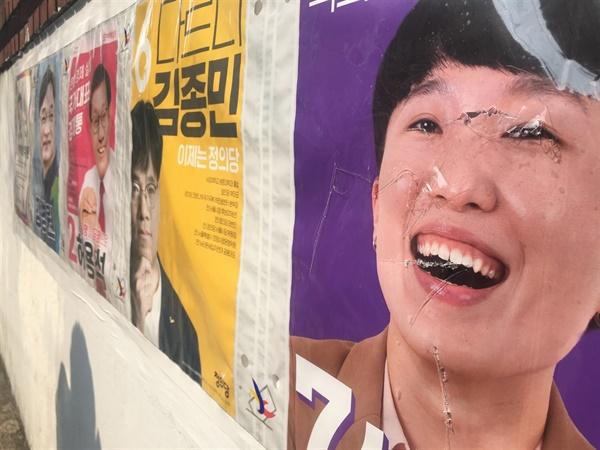 ▲ 4월 7일에 발생했던 벽보 테러 사건 ⓒ 신민주