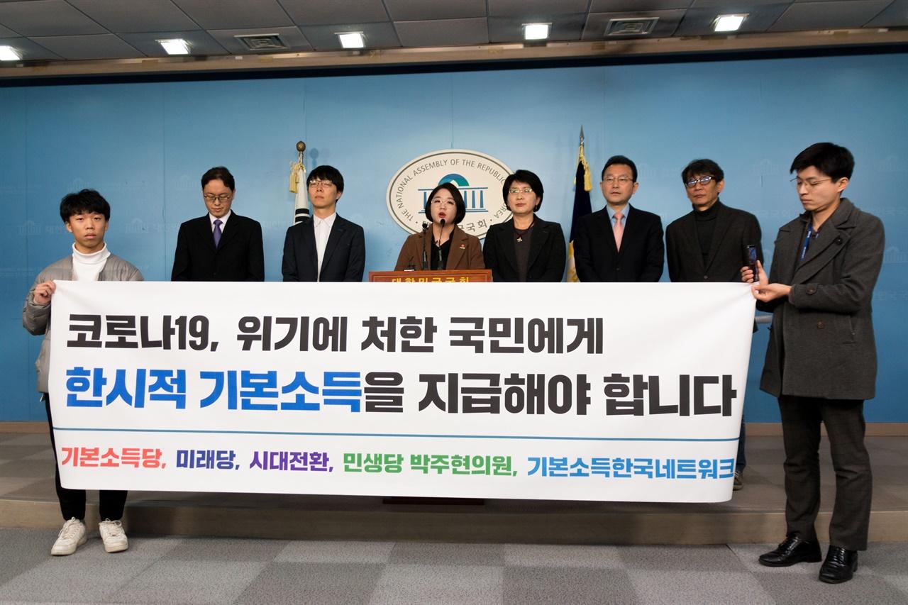 코로나 19, 한시적 기본소득 도입 촉구 기자회견