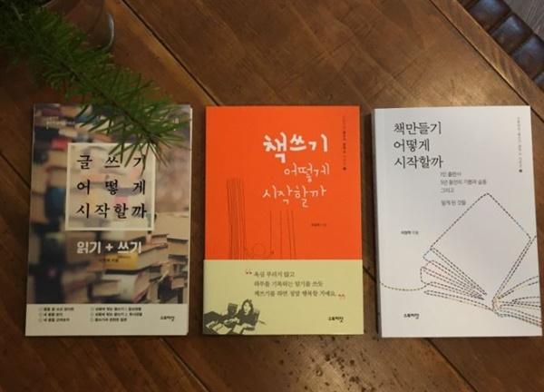 1인 출판사 스토리닷 이정하 대표님이 손수 쓴 세 가지 책