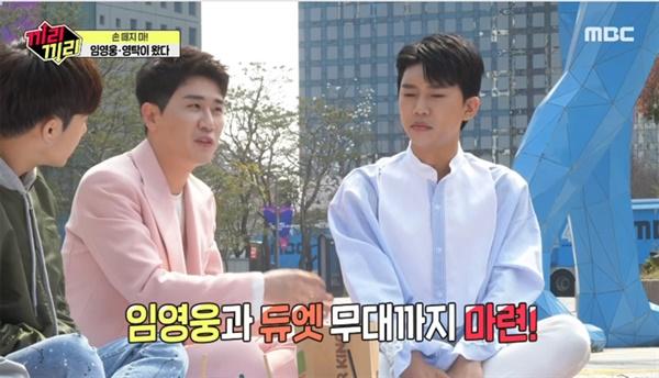 지난 26일 방영된 MBC '끼리끼리'에 출연한 영탁(오른쪽), 임영웅.  최근 '미스터트롯' 상위 입상자들은 가장 환영 받는 예능 프로 초대손님들이다.