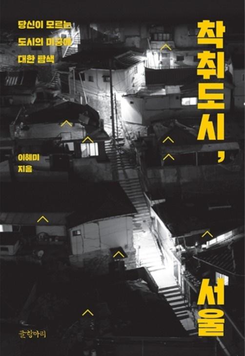 <착취도시, 서울> 책 표지.