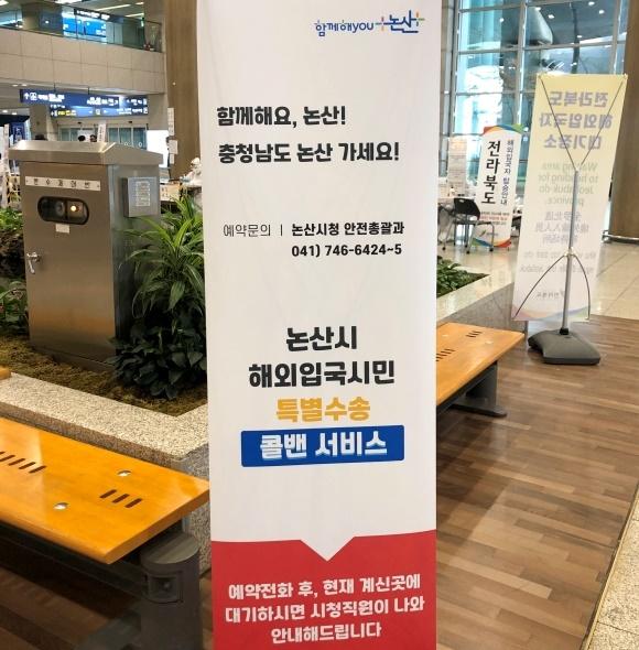 해외 입국 논산시 거주자를 위한 안내판 인천공항에 만들어진 해외 입국 논산시 거주자를  위한 안내표지판.