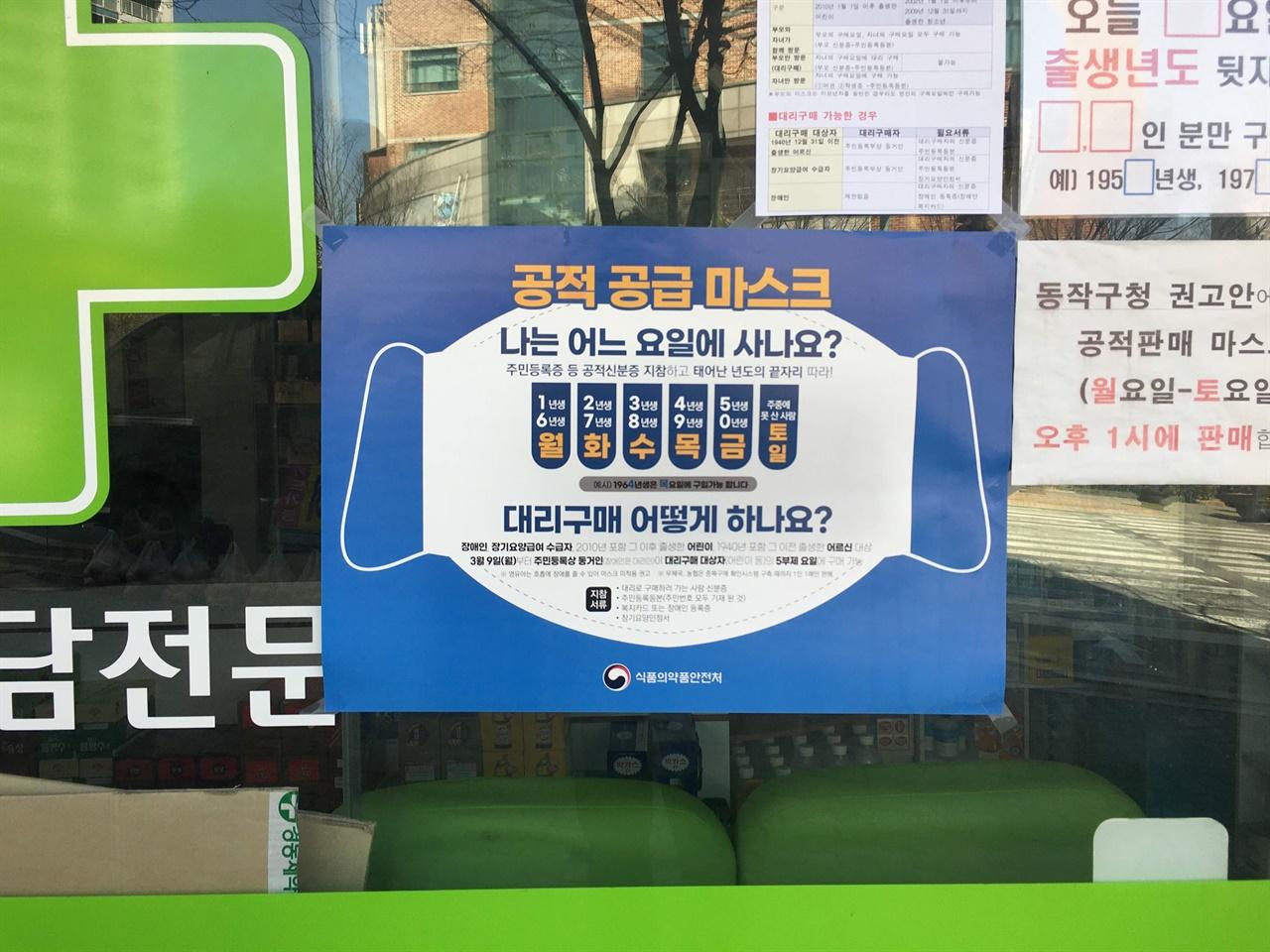 공적 공급마스크 구매 관련 안내문