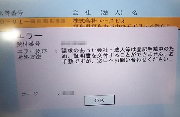 아베노마스크 생산업체 '유스비오'의 등본을 떼려고 법인번호를 입력했으나 '에러'가 뜬다.