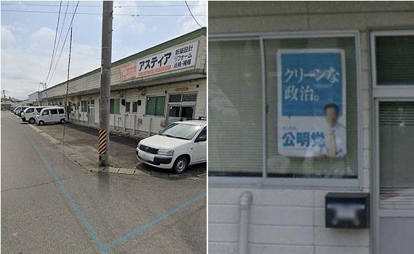 유스비오 회사를 구글에서 찾아보니 허름한 건물에 간판도 찾아볼 수 없다. 한편에 자민당의 거수기 역할을 하는 공명당의 포스터가 붙어 있다.