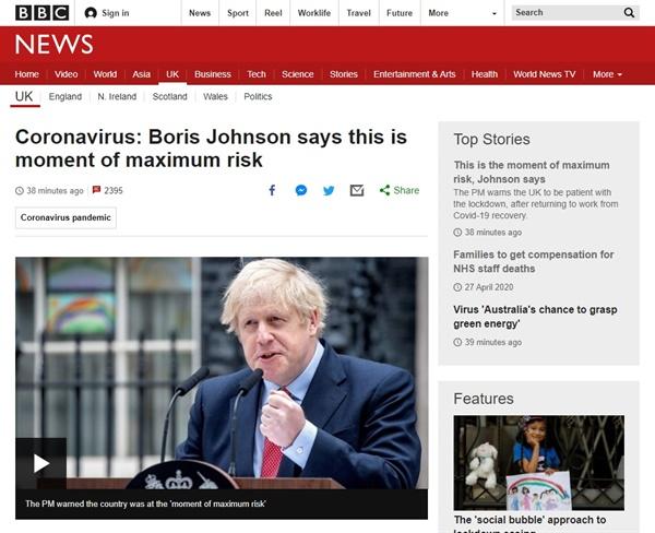 코로나19에 감염됐다가 회복한 보리스 존슨 영국 총리의 업무 복귀를 보도하는 BBC 뉴스 갈무리.