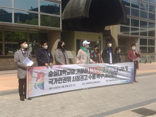 28일 오전, 숭실대학교 베어드홀 앞에서 열린 '숭실대학교의 거듭된 성소수자 차별행위 규탄 및 국가인권위 시정권고 촉구 기자회견'의 참가자들.