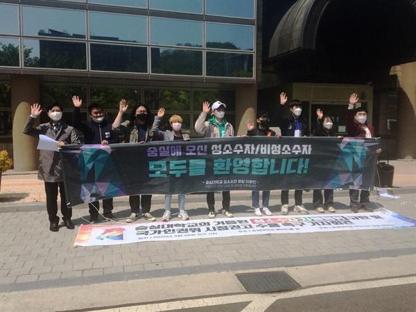 28일 오전, 숭실대학교 베어드홀 앞에서 기자회견 참가자들이 '숭실에 오신 성소수자/비성소수자 모두를 환영합니다!'라는 문장이 적힌 현수막을 들고 퍼포먼스를 하고 있다.