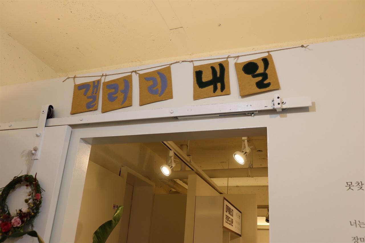 대덕에너지카페 '갤러리내일' 내부 사진