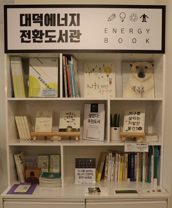대덕 에너지전환 도서관