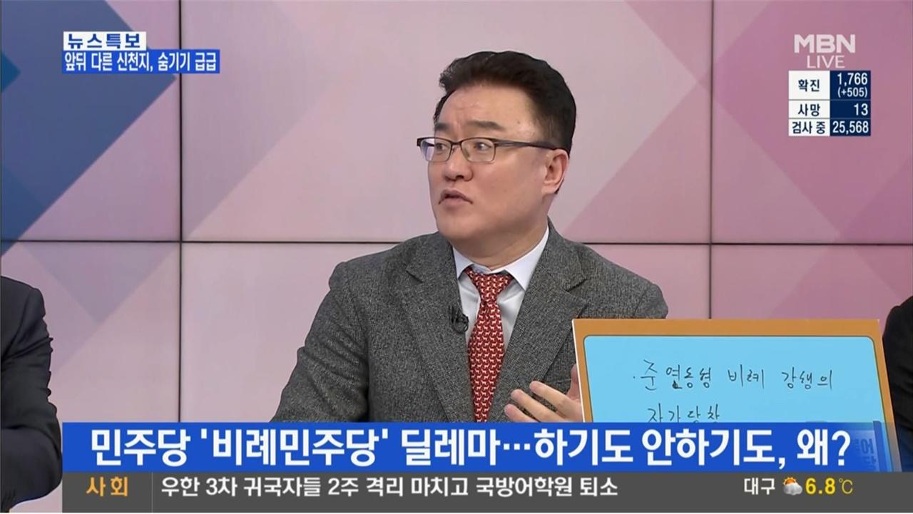미래한국당 창당은 '정당방위'라고 주장하는 서정욱 씨 MBN <뉴스와이드>(2/27)