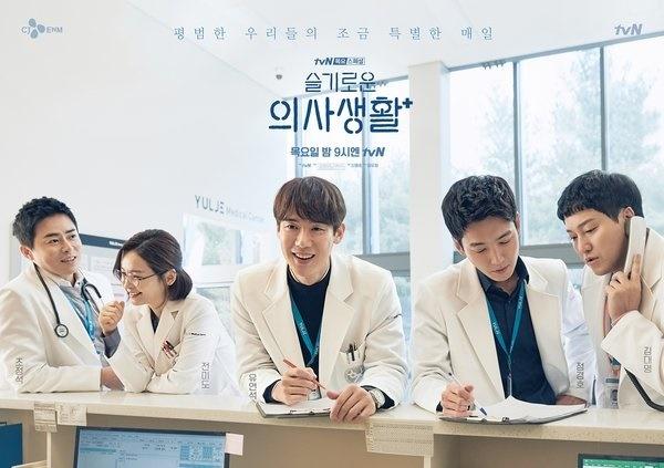 tvN 목요스페셜 <슬기로운의사생활> 포스터