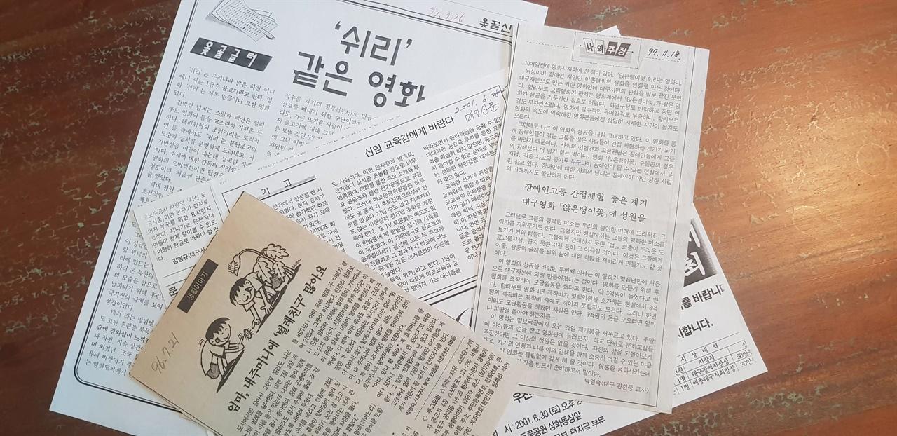 투고 기사 각종 매체에 투고한 기사들
