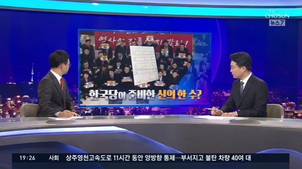 △ 자유한국당의 위성정당 계획에 '신의 한 수'라며 내용을 자세히 설명해 준 TV조선(2019/12/14)