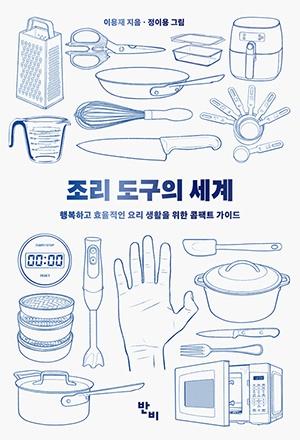 <조리 도구의 세계> 책표지.