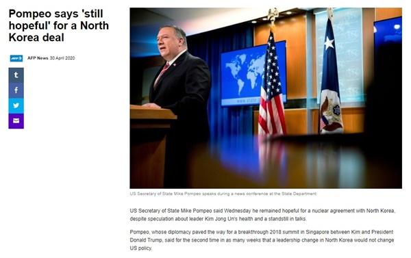 마이크 폼페이오 미국 국무장관의 북한 관련 발언을 보도하는 AFP통신 갈무리.
