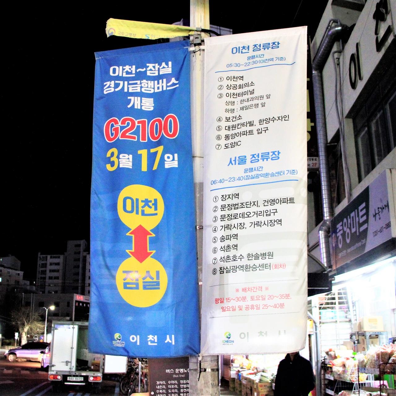 이천시 곳곳에 붙은 광역버스 환영 플래카드.