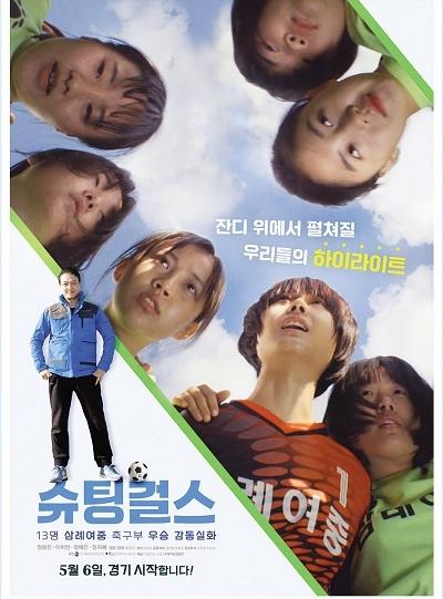 <슈팅 걸스> 포스터 영화 <슈팅 걸스>는 2020년 5월 6일에 개봉한다