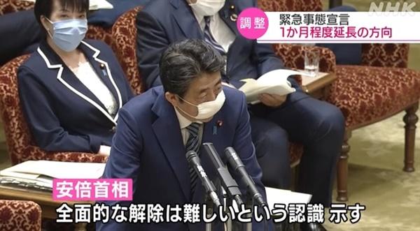 아베 신조 일본 총리의 코로나19 긴급사태 연장 여부 발언을 보도하는 NHK뉴스 갈무리.
