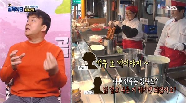 29일 방송된 SBS <백종원의 골목식당>의 한 장면
