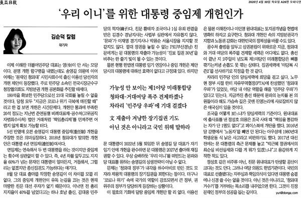 4월 30일자 <동아일보>에 실린  김순덕 칼럼 '우리 이니를 위한 대통령 중임제 개헌인가'