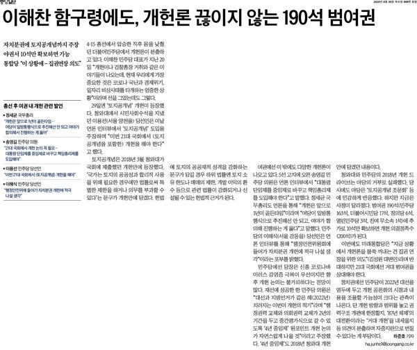 <중앙일보> 4월 30일자에 실린 '이해찬 함구령에도, 개헌론 끊이지 않는 190석 범여권'