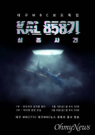 대구MBC는 1일과 8일 오후 보도특집 'KAL 858기 실종사건' 2부작을 방송과 유튜브를 통해 방영한다.