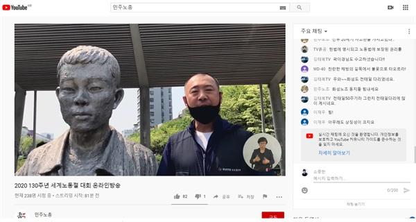 민주노총이 노동절인 1일 오후 2시부터 유튜브를 통해 '130주년 세계 노동절 공동행동'을 선보였다.