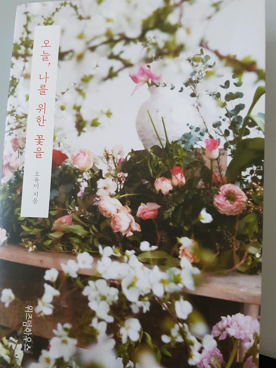 오늘, 나를 위한 꽃을 책 표지