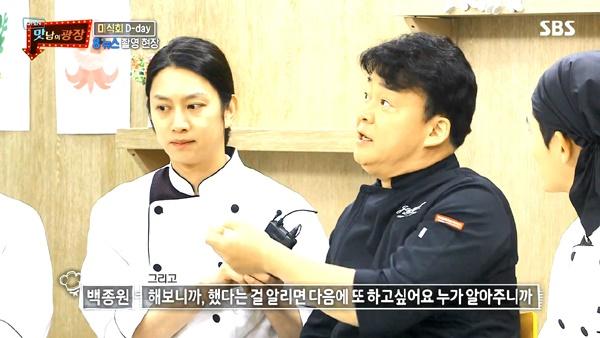 백종원과 <맛남의 광장> 멤버들은 함께 출연한 광고 수익을 전액 기부하기로 결정했다.