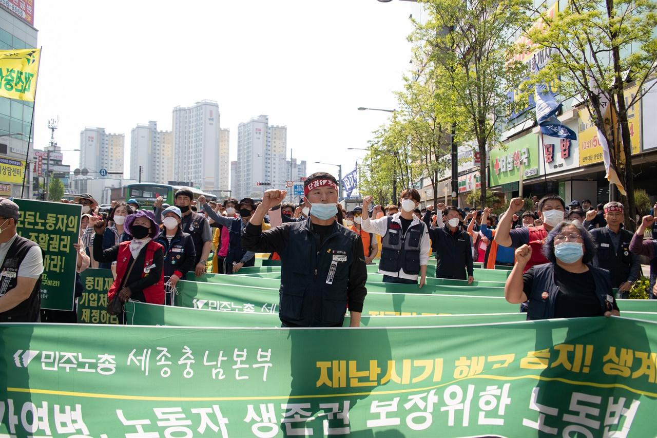 제130주년 세계노동절 기념 노동자대회 민주노총 세종충남본부 개최