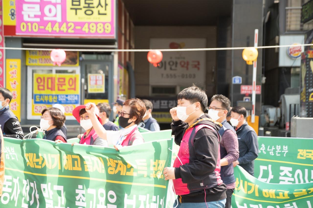 제130주년 세계노동절 기념 노동자대회 민주노총 세종충남본부