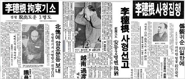 1969년 당시 신문 기사