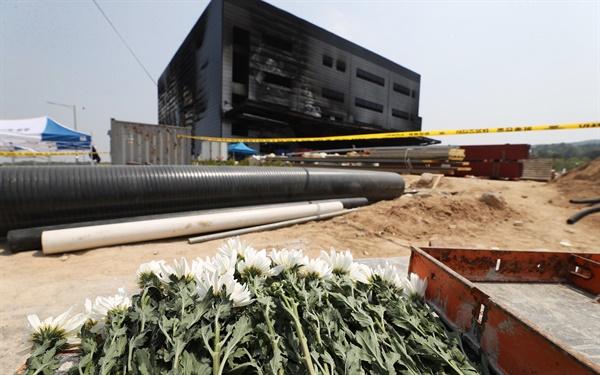 38명의 사망자가 발생한 경기도 이천시의 한 물류창고 공사장 화재 현장에 1일 오후 한 시민단체가 기자회견 후 놓아둔 국화꽃이 놓여 있다.