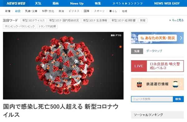 일본의 코로나19 사망자가 500명을 넘었다고 보도하는 NHK 뉴스 갈무리.