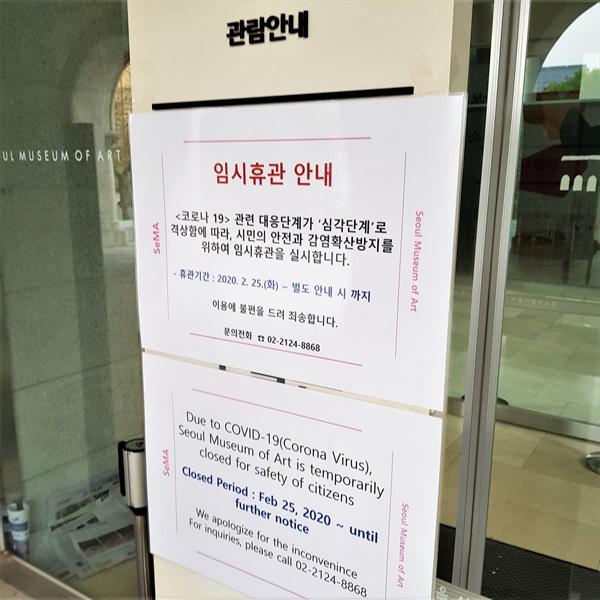 서울시립미술관 입구에 코로나19로 인한 임시휴관 공지가 붙어 있다.