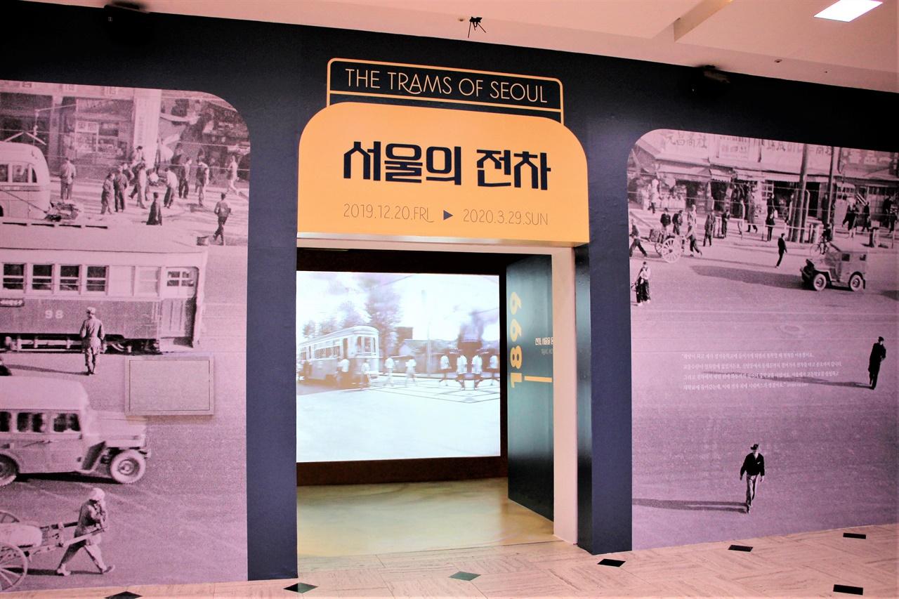 당초 3월까지 진행될 예정이었으나, 9월까지 전시 기간이 연장된 서울역사박물관의 <서울의 전차> 기획전시.