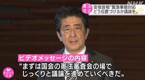 아베 신조 일본 총리의 개헌 추진 의지 성명을 보도하는 NHK 뉴스 갈무리.