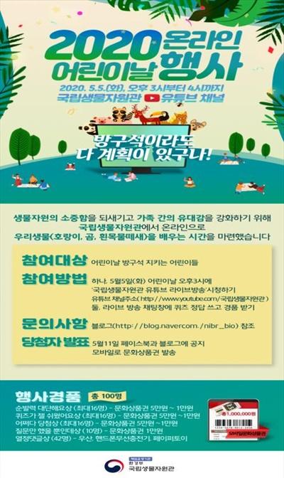 국립생물자원관 어린이날 행사 포스터
